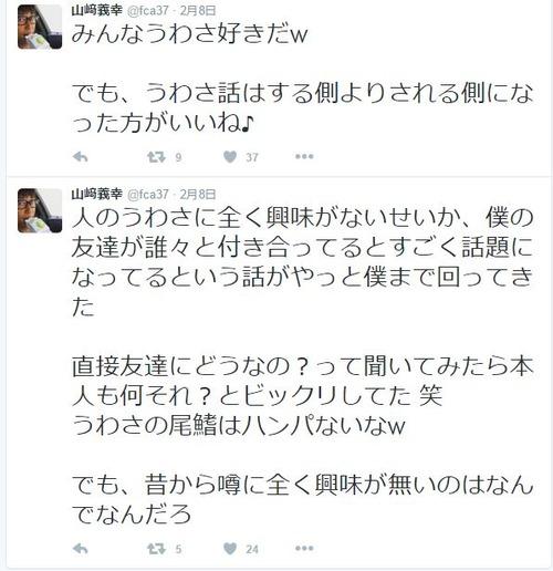 amyamazaki-3-uwasa