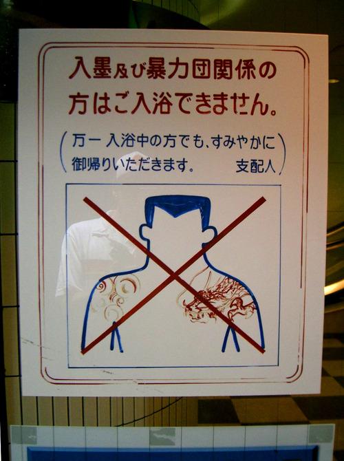 Yakuza_sign_near_Sento