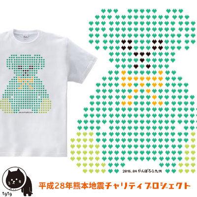 熊本地震チャリティTシャツ