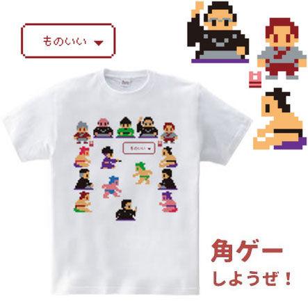 相撲Tシャツ