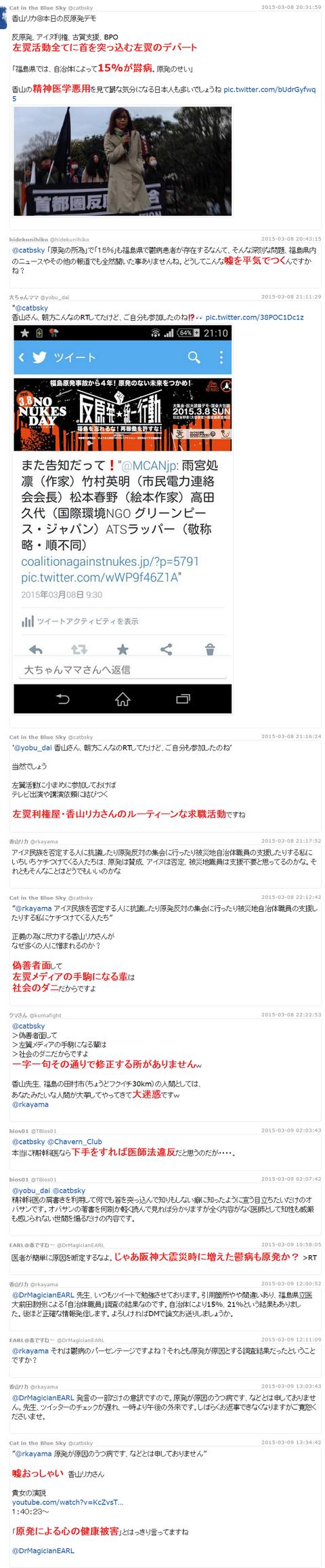 香山リカ「何もかも原発のせい」