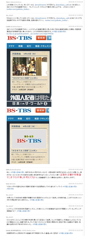 外国人記者は見た『HENTAI国家ニッポン』を検証します33333