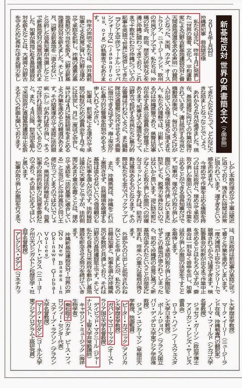 翁長知事への手紙タイムス2014年1月15日6面 (2)