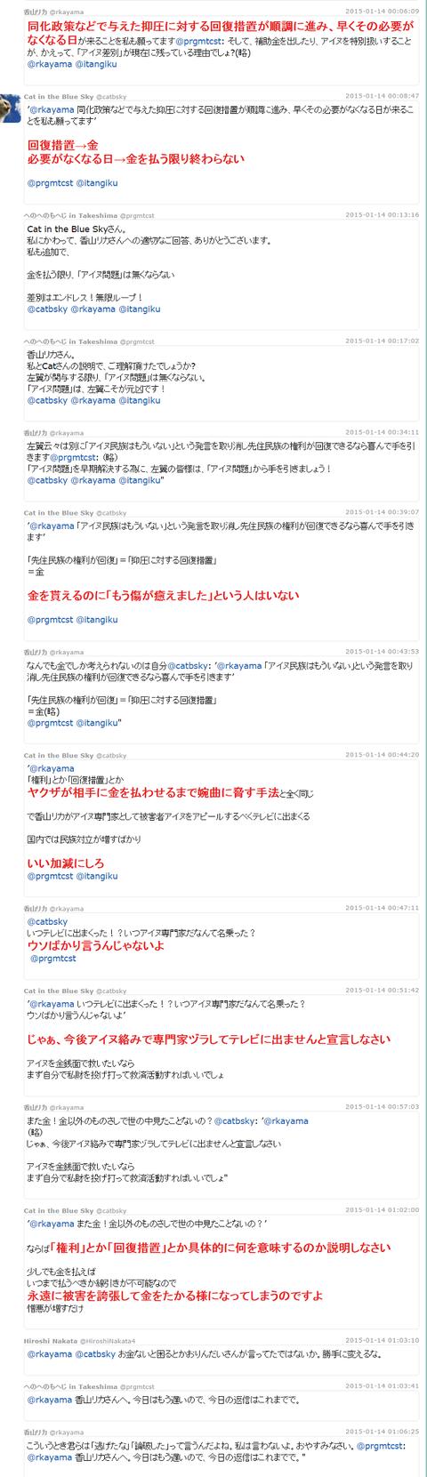 香山リカの利権開発
