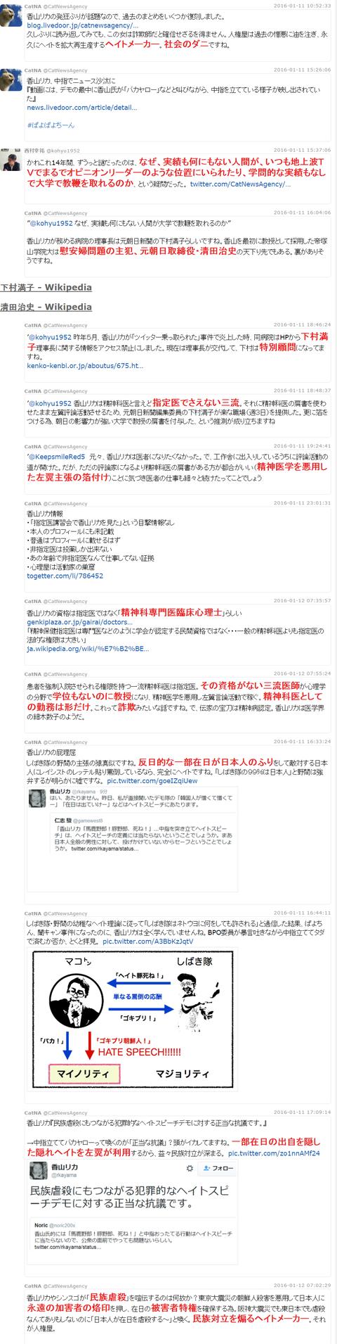 香山リカ研究
