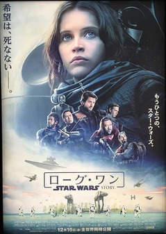 H290102RogueOne