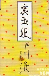 裏玉姫.jpg