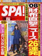 週刊SPA!2008年1月29日号