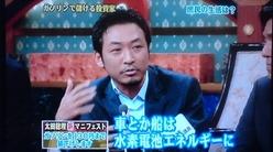 日テレ「太田総理」 08年8月8日放送分