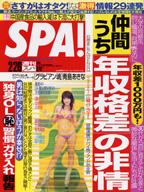 週刊SPA!2008年2月26日号