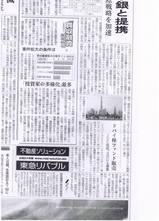 日本経済新聞1月25日号朝刊