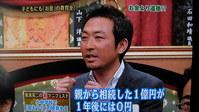 太田総理(2009/3/6)
