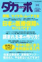 ダカーポ(第618号)