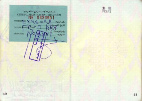スーダンの外国人登録証(Passport Registration)