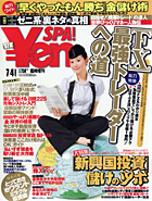¥SPA2007夏号