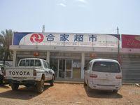 ハルツーム市内でよく見かける中国語の看板