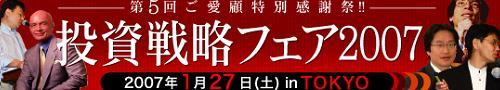第5回ご愛顧特別感謝祭 投資戦略フェア2007