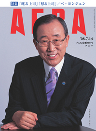 AERA 2008年7月14日号