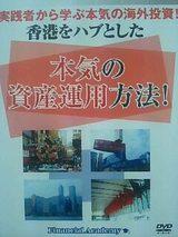 香港をハブとした本気の資産運用DVD