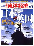 週刊東洋経済(7/28号)