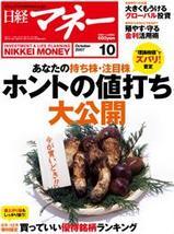 日経マネー(10月号)