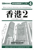 海外投資実践マニュアル(4) 香港2 HSBC香港上海銀行