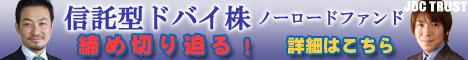 信託型ドバイ株ファンド(JDC信託)