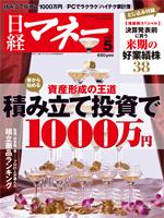 日経マネー 2009年5月号