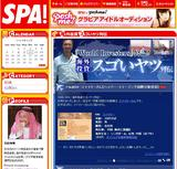 WEBSPA!海外投資スゴいヤツ列伝!