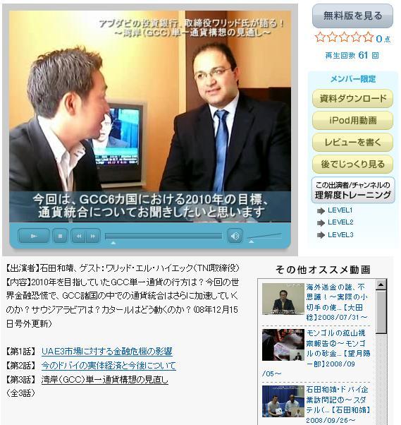 TNI(Abu Dhabi)取締役×石田和靖対談