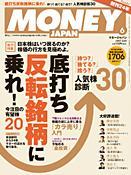 Money Japan