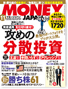 MONEY JAPAN(マネージャパン)2008年11月号