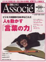 日経ビジネスAssocie(7/3号)