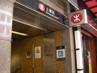 MTR上環駅A1出口