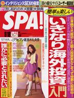 週刊SPA!2007年9月18日号