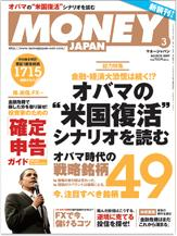 MONEY JAPAN 2009年3月号