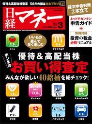 日経マネー2009年3月号
