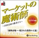 マーケットの魔術師Vol.04 〜日出る国の勝者たち〜
