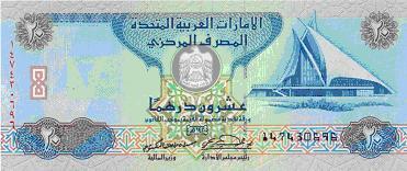 UAEの20ディルハム通貨