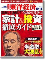 週刊東洋経済10/11特大号