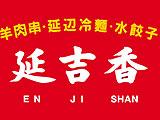 羊串肉 延辺冷麺 水餃子 延吉香