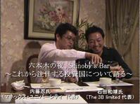 WITVレギュラー番組 内藤忍の「Shinoby's BAR」