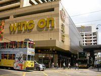 永安百貨(Wing On Department Store)