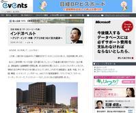 日経BPネット