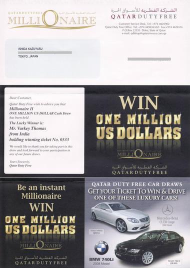 ドーハ(カタール)の宝くじ 〜Qatar Duty Free's Millionaire〜