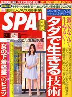 週刊SPA!9/30号