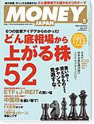 MONEY JAPAN(マネージャパン)2009年5月号