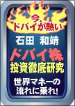 ラジオNIKKEIドバイ株投資徹底研究!