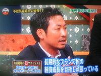 日テレ「太田総理」 (08年8月8日夜8時放送)