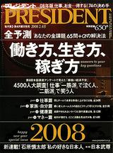プレジデント2008年2.4号